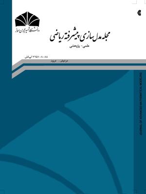 مجله مدل سازی پیشرفته ریاضی